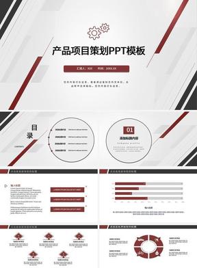红黑简约产品策划PPT模板.pptx