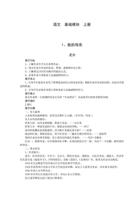 中等职业教育教材-语文-教案(基础模块上册).doc