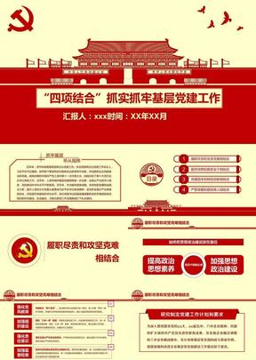 党建党政课件用PPT模版 (21)抓实抓牢基层党建工作