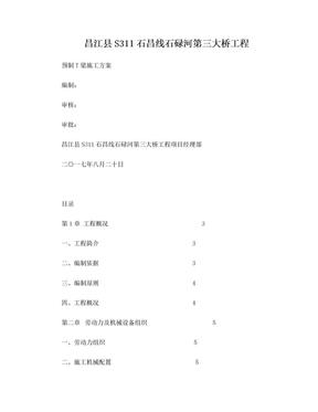 40m预制T梁施工方案.doc