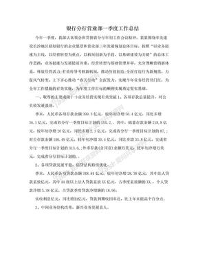 银行分行营业部一季度工作总结.doc