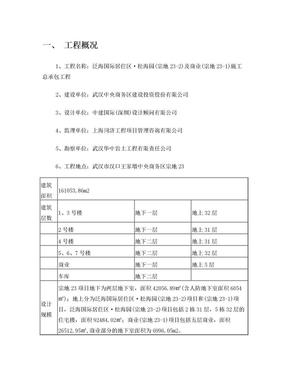 三宝四口五临边防护专项施工方案.doc