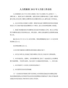 人力资源工作月度总结.doc