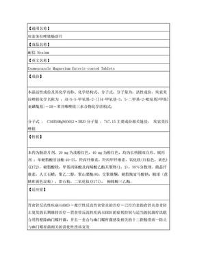 埃索美拉唑镁肠溶片-耐信说明书.doc
