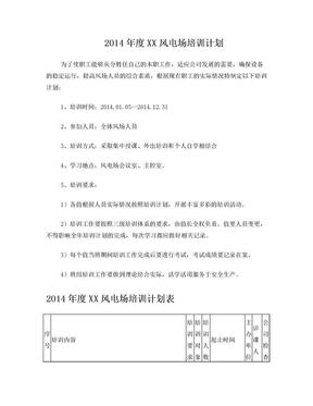 风电场年度培训计划表.doc