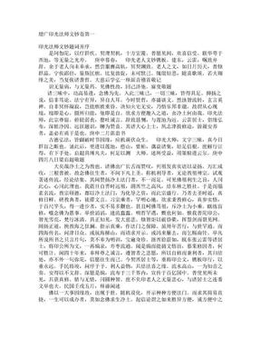 印光文钞全集.doc