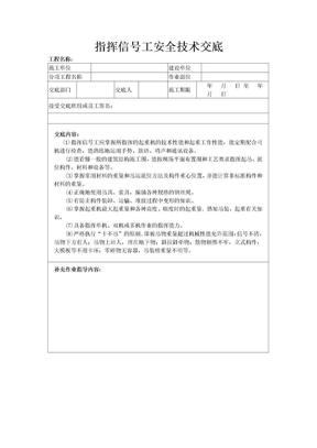 指挥信号工安全技术交底.doc