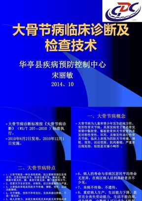 大骨节病临床诊断及检查技术ppt课件.ppt