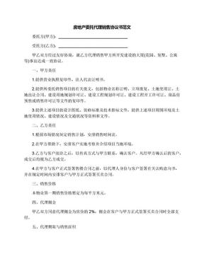 房地产委托代理销售协议书范文.docx