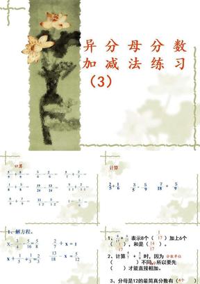 异分母分数加减法(3)ppt.ppt