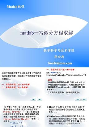 matlab-常微分方程.ppt