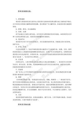 普洱茶保健功效.doc