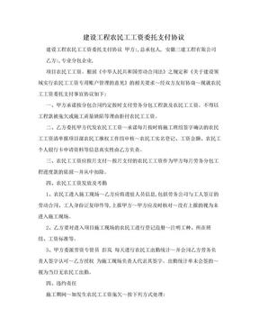 建设工程农民工工资委托支付协议.doc