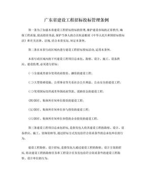广东省建设工程招标投标管理条例.doc