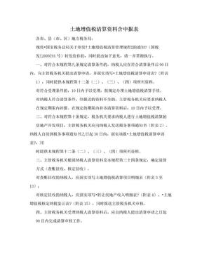 土地增值税清算资料含申报表.doc