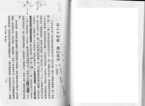 應比乘承(周鼎珩).pdf