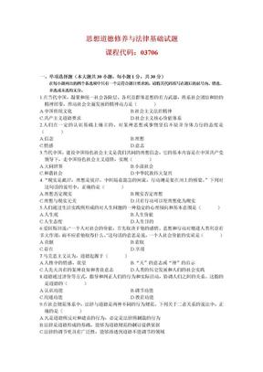0901思想道德修养与法律基础试题.doc