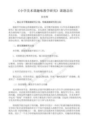 小学美术课趣味教学研究课题总结.docx