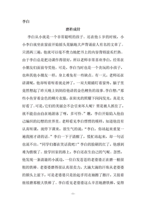高考作文经典人物素材.doc