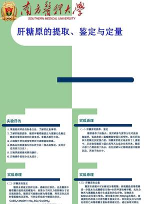 实验4肝糖原的提取、鉴定与定量.ppt