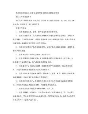 (最新)质量管理部门工作职责说明书.doc