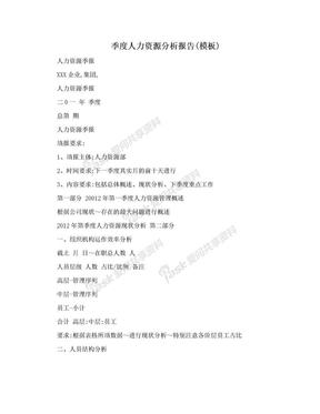 季度人力资源分析报告(模板).doc