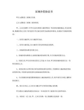 农村征地补偿协议书.doc