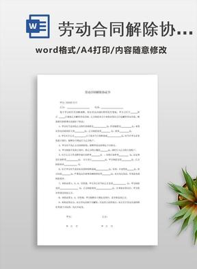劳动合同解除协议书.doc