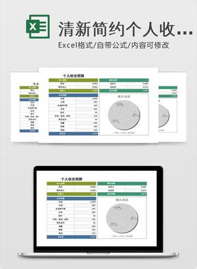 清新简约个人收支预算表excel模板.xlsx