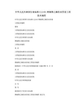 中华人民共和国行业标准CJJ101埋地聚乙烯给水管道工程技术规程.doc