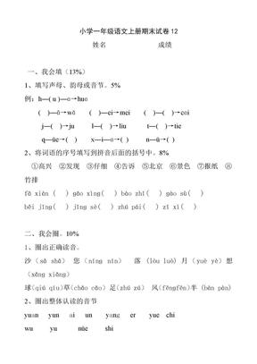 小学一年级语文上册期末试卷12