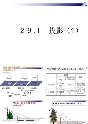 29.1投影2.ppt