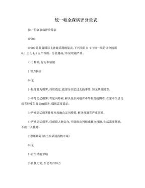 统一帕金森病评分量表.doc