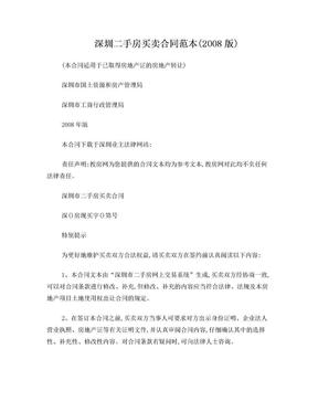 深圳二手房买卖合同范本(2008版).doc