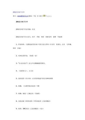 2012春晚节目单.doc