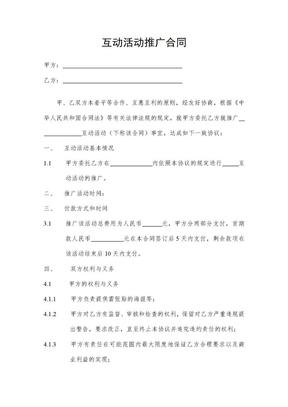 互动活动推广合同.doc
