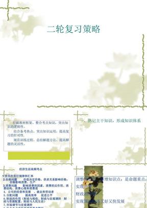 (最新)高中思想政治二轮复习策略讲座课件.ppt