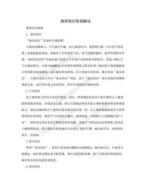 地理效应集锦解读.doc