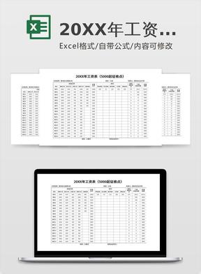 20XX年工资表(5000起征收点).xlsx