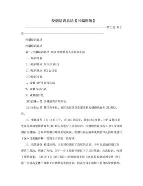 控烟培训总结【可编辑版】.doc