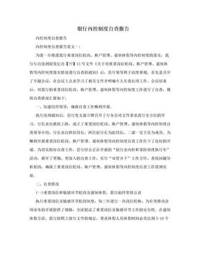 银行内控制度自查报告.doc