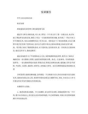 工程制图实训报告.doc