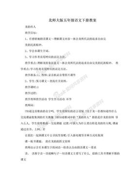 北师大版五年级语文下册教案.doc
