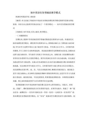 初中英语任务型阅读教学模式.doc