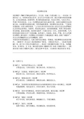 142-刘长卿诗全集.doc