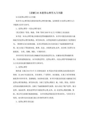 [讲解]30本犯罪心理学入门书籍.doc