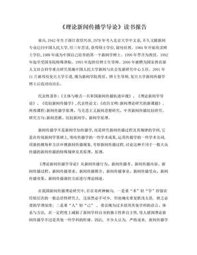 理论新闻传播学导论.doc