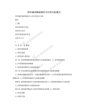 西昌城西物流园区可行性分析报告.doc
