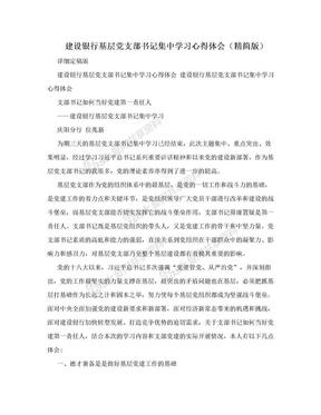 建设银行基层党支部书记集中学习心得体会(精简版).doc