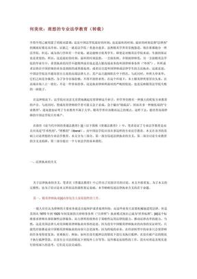 何美欢:理想的专业法律教育.pdf
